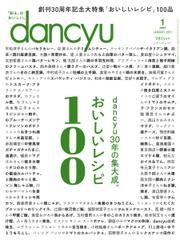 dancyu(ダンチュウ) (2021年1月号) / プレジデント社