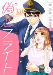 comic Berry's偽恋フライト1巻 / 蛯 波夏