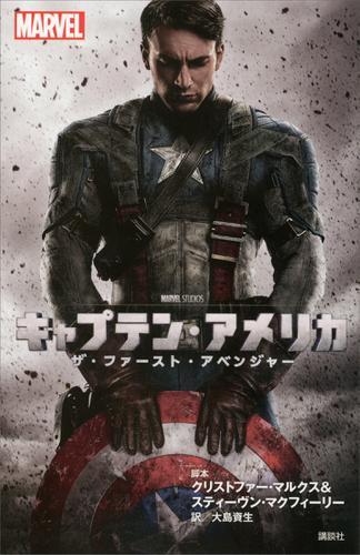 キャプテン・アメリカ ザ・ファースト・アベンジャー / ディズニー