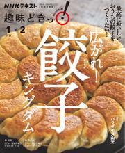 NHKテレビ 趣味どきっ!(月曜) (広がれ! 餃子キングダム2021年1月~2月) / NHK出版