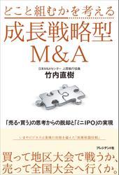 どこと組むかを考える成長戦略型M&A――「売る・買う」の思考からの脱却と「ミニIPO」の実現