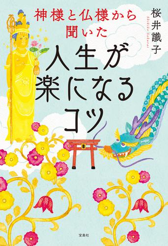 神様と仏様から聞いた人生が楽になるコツ / 桜井識子