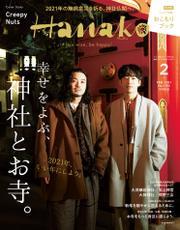 Hanako(ハナコ) 2021年 2月号 [幸せをよぶ、神社とお寺。] / Hanako編集部