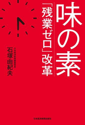 味の素 「残業ゼロ」改革 / 石塚由紀夫