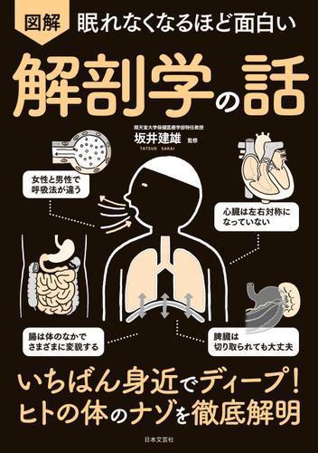 眠れなくなるほど面白い 図解 解剖学の話 / 坂井建雄