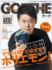 GOETHE[ゲーテ] 2021年11月号 / 幻冬舎