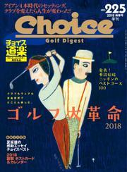 Choice(チョイス)
