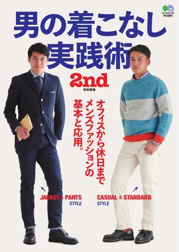 男の着こなし実践術 (2016/07/22) / エイ出版社