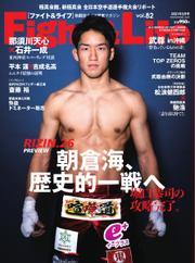 Fight&Life(ファイト&ライフ) (vol.82) / フィットネススポーツ