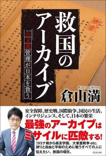 救国のアーカイブ 公文書管理が日本を救う / 倉山満