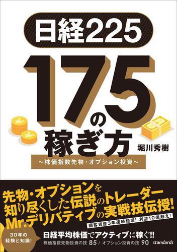 日経225 175の稼ぎ方 ~株価指数先物・オプション投資~ / 堀川秀樹