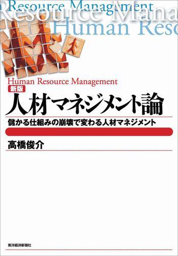 新版 人材マネジメント論―儲かる仕組みの崩壊で変わる人材マネジメント / 高橋俊介