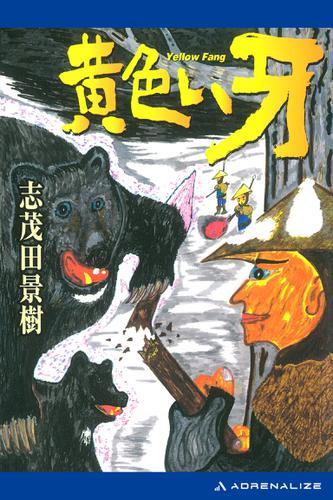 黄色い牙 / 志茂田景樹