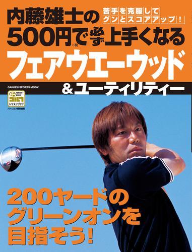 内藤雄士の500円で必ず上手くなるフェアウエーウッド&ユーティリティー / 内藤雄士