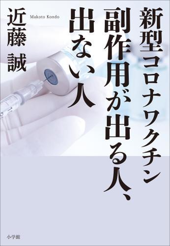 新型コロナワクチン 副作用が出る人、出ない人 / 近藤誠