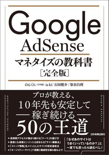 Google AdSense マネタイズの教科書[完全版] / のんくら(早川修)