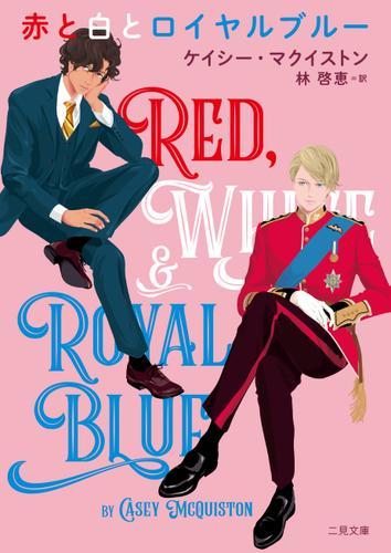 赤と白とロイヤルブルー / ケイシー・マクイストン