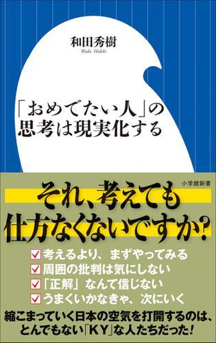 「おめでたい人」の思考は現実化する(小学館新書) / 和田秀樹