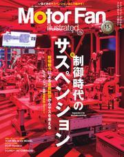 Motor Fan illustrated(モーターファン・イラストレーテッド) (Vol.176) / 三栄