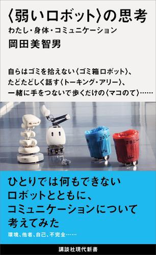 〈弱いロボット〉の思考 わたし・身体・コミュニケーション / 岡田美智男