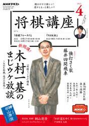 NHK 将棋講座 (2021年4月号) / NHK出版