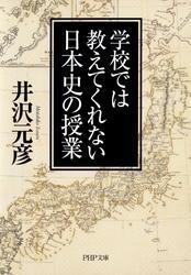 学校では教えてくれない日本史の授業 / 井沢元彦