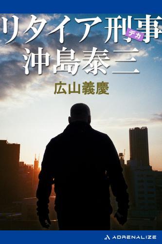 リタイア刑事 沖島泰三 / 広山義慶