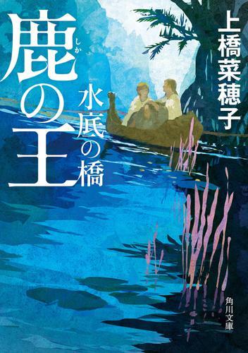 鹿の王 水底の橋 / 上橋菜穂子