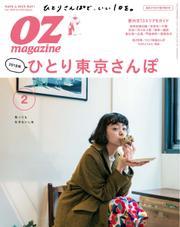OZmagazine (オズマガジン)  (2018年2月号)