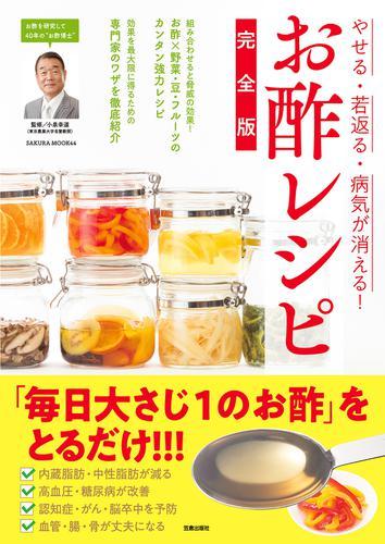 やせる・若返る・病気が消える! お酢レシピ完全版 / 小泉幸道