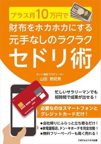 プラス月10万円で財布をホカホカにする 元手なしのラクラクセドリ術 / 山田野武男