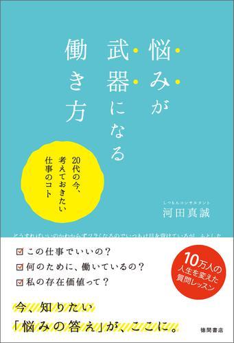 悩みが武器になる働き方 20代の今、考えておきたい仕事のコト / 河田真誠