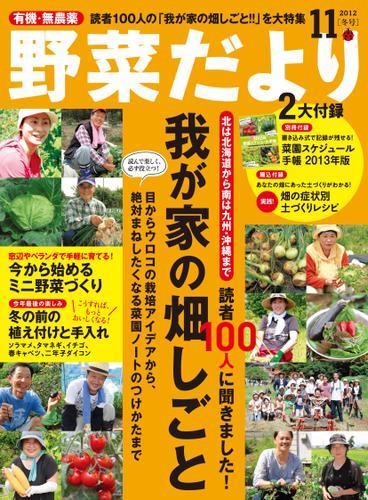 野菜だより (2012年11月号) / ブティック社編集部