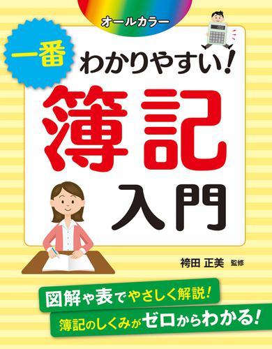 オールカラー 一番わかりやすい! 簿記入門 / 袴田正美