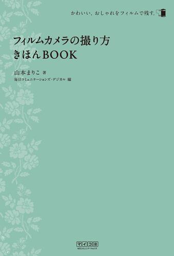 フィルムカメラの撮り方きほんBOOK / 山本まりこ