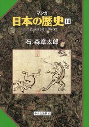 マンガ日本の歴史(中世篇) - 平氏政権と後白河院政