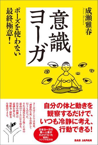 意識ヨーガ / 成瀬雅春