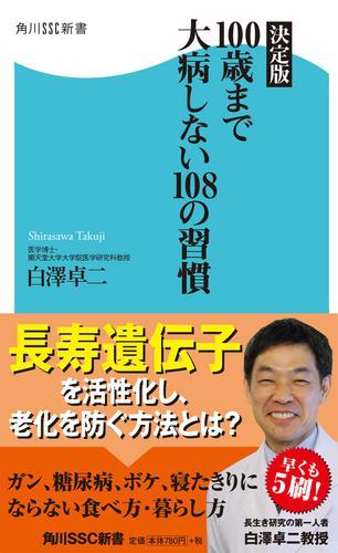 決定版 100歳まで大病しない108の習慣 / 白澤卓二