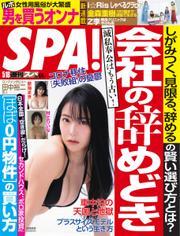 SPA!(スパ) (2021年5/18号) / 扶桑社