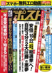 週刊ポスト (2017年9/29号) 【読み放題限定】