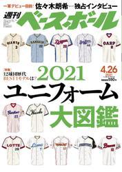 週刊ベースボール (2021年4/26号) / ベースボール・マガジン社