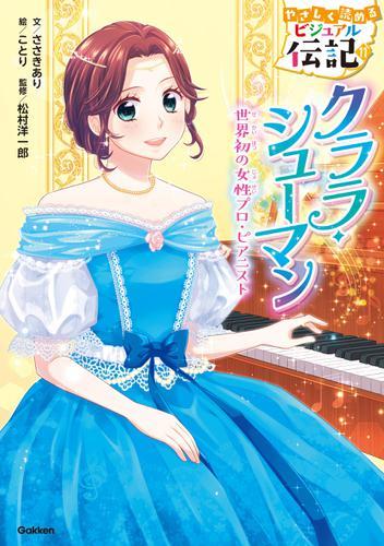 やさしく読める ビジュアル伝記11 クララ・シューマン / ささきあり