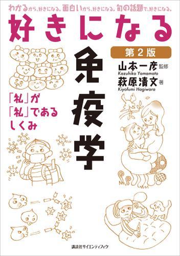 好きになる免疫学 第2版 / 萩原清文