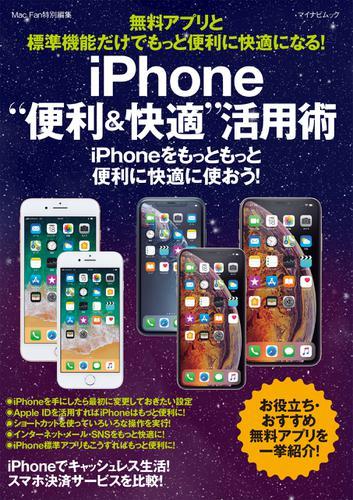 """無料アプリと標準機能だけでもっと便利に快適になる!iPhone""""便利&快適""""活用術 / 松山茂"""
