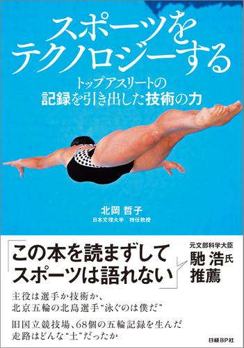スポーツをテクノロジーする トップアスリートの記録を引き出した技術の力 / 北岡哲子
