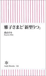 雅子さまと「新型うつ」 / 香山リカ