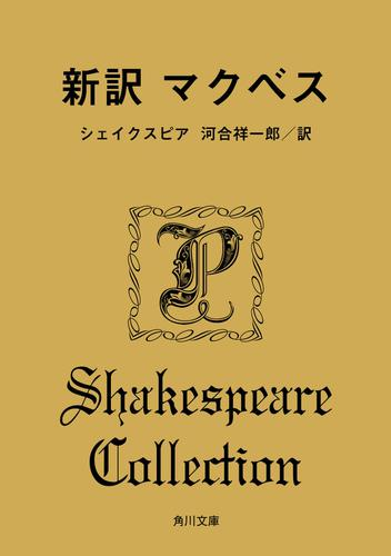 新訳 マクベス / シェイクスピア