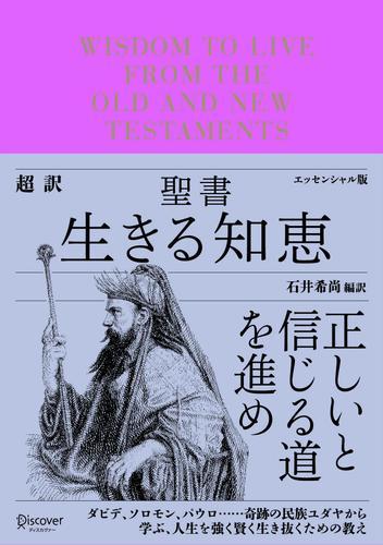 超訳聖書 生きる知恵 〈エッセンシャル版〉 / 石井希尚
