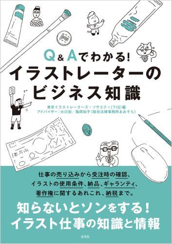 Q&Aでわかる!イラストレーターのビジネス知識 / 東京イラストレーターズ・ソサエティ(TIS)