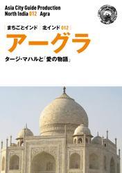 北インド012アーグラ ~タージ・マハルと「愛の物語」